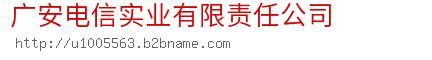 广安电信实业有限责任公司