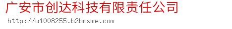 广安市创达科技有限责任公司