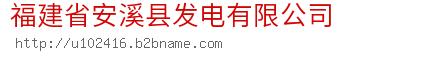 福建省安溪县发电有限公司