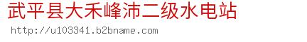 武平县大禾峰沛二级水电站