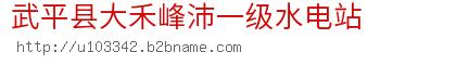 武平县大禾峰沛一级水电站