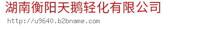 湖南衡阳天鹅轻化有限公司