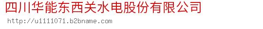 四川华能东西关水电股份有限公司