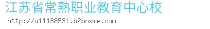 江苏省常熟职业教育中心校