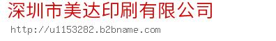 深圳市美达印刷bwin客户端下载