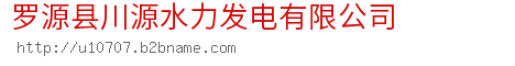 罗源县川源水力发电有限公司