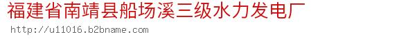 福建省南靖县船场溪三级水力发电厂