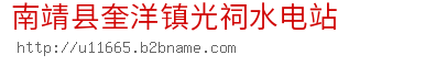 南靖县奎洋镇光祠水电站