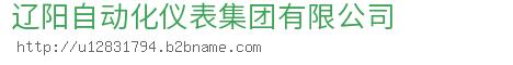 辽阳自动化仪表集团bwin手机版登入