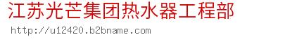 江苏光芒集团热水器工程部
