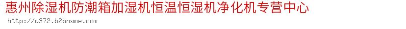 惠州除湿机防潮箱加湿机恒温恒湿机净化机专营中心