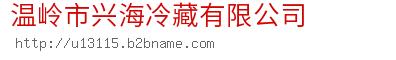 温岭市兴海冷藏有限公司