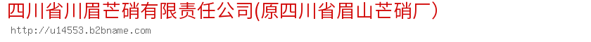 四川省川眉芒硝有限责任公司(原四川省眉山芒硝厂)