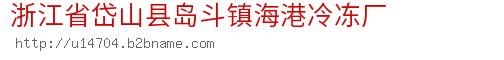浙江省岱山县岛斗镇海港冷冻厂