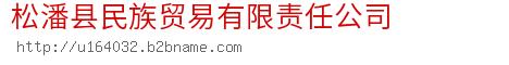 松潘县民族贸易有限责任公司