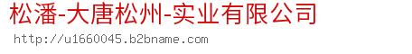 松潘-大唐松州-实业有限公司