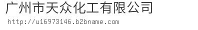 广州市天众化工bwin手机版登入