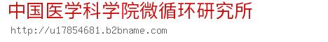 中国医学科学院微循环研究所