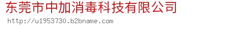 东莞市中加消毒科技bwin客户端下载