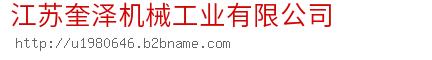 江苏奎泽机械工业有限公司