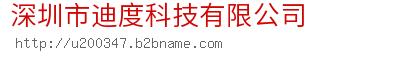 深圳市迪度科技有限公司