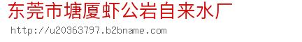东莞市塘厦虾公岩自来水厂