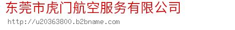 东莞市虎门航空服务有限公司