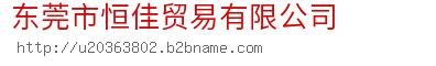 东莞市恒佳贸易有限公司