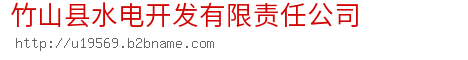 竹山县水电开发有限责任公司