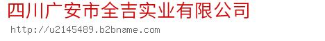 四川广安市全吉实业有限公司