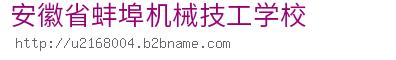 安徽省蚌埠机械技工学校