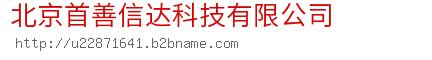 北京首善信达科技bwin手机版登入