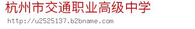 杭州市交通职业高级中学