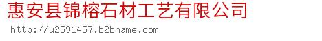 惠安县锦榕石材工艺bwin手机版登入
