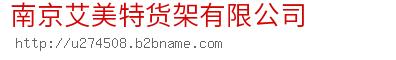 南京艾美特货架bwin手机版登入