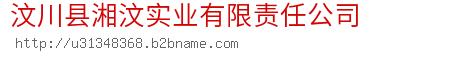 汶川县湘汶实业有限责任公司