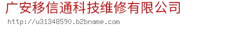 广安移信通科技维修有限公司