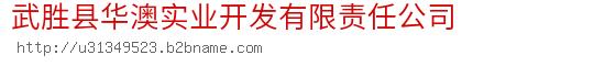 武胜县华澳实业开发有限责任公司