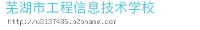 芜湖市信息工程学校