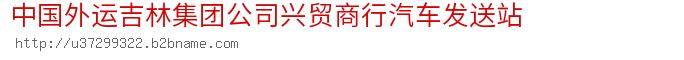 中国外运吉林集团公司兴贸商行汽车发送站