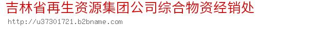 吉林省再生资源集团公司综合物资经销处
