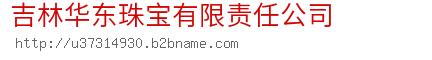 吉林华东珠宝有限责任公司