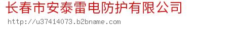 长春市安泰雷电防护有限公司