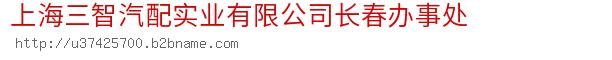 上海三智汽配实业有限公司长春办事处