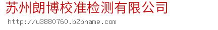 苏州朗博校准检测bwin手机版登入