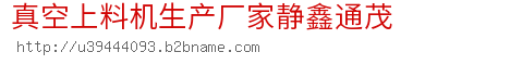 真空上料机生产厂家静鑫通茂
