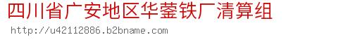 四川省广安地区华蓥铁厂清算组