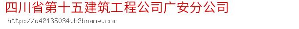 四川省第十五建筑工程公司广安分公司