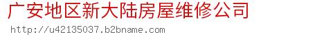 广安地区新大陆房屋维修公司