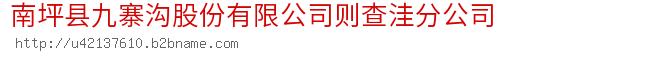 南坪县九寨沟股份有限公司则查洼分公司